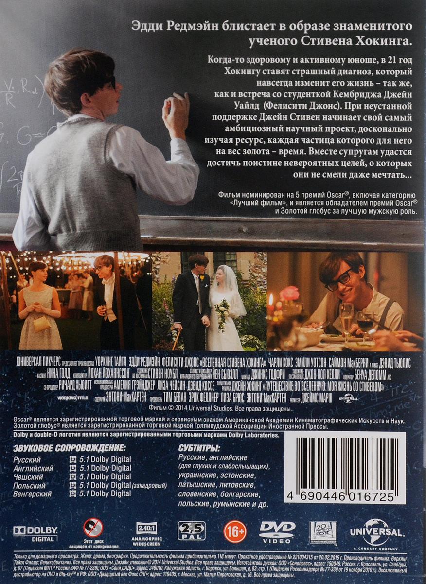 Вселенная Стивена Хокинга Working Title Films