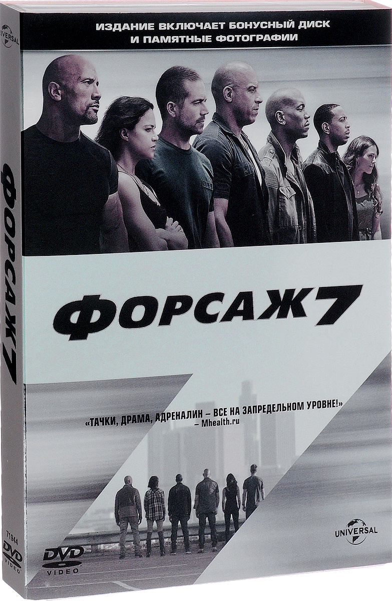 Форсаж 7 (2 DVD) блокада 2 dvd