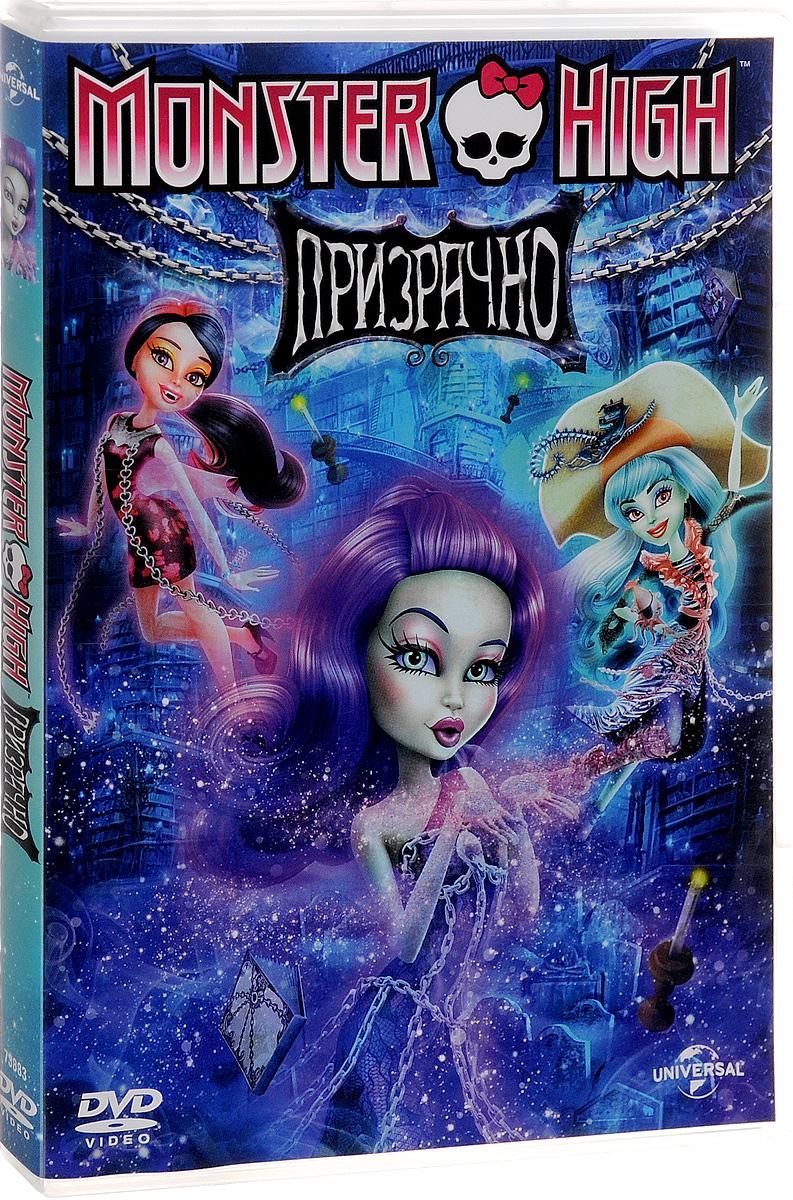 Monster High: Призрачно mattel monster high dvh68 школа монстров неоновые монстряшки под напряжением аури хаудингтон