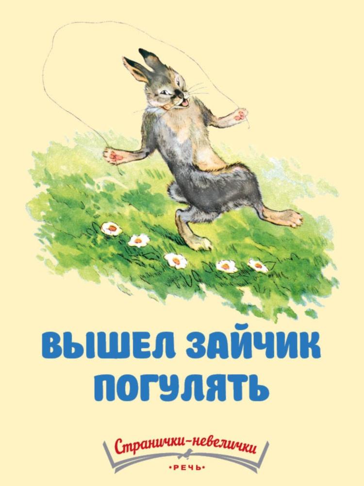 Вышел зайчик погулять вышел зайчик погулять миниатюрное издание