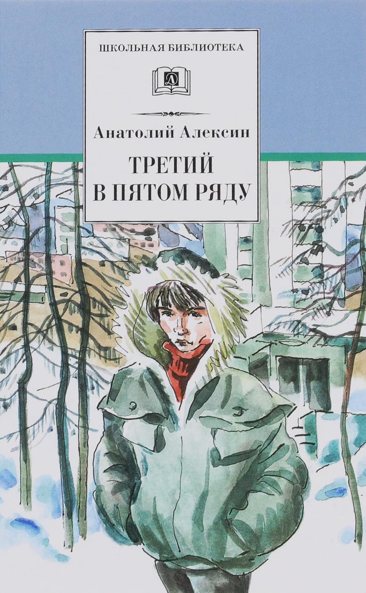 Анатолий Алексин Третий в пятом ряду цена 2017