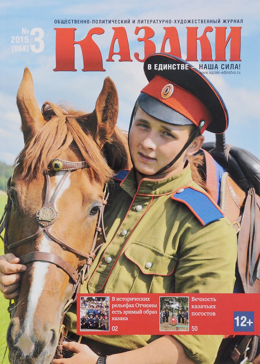 Казаки, №3 (068), 2015