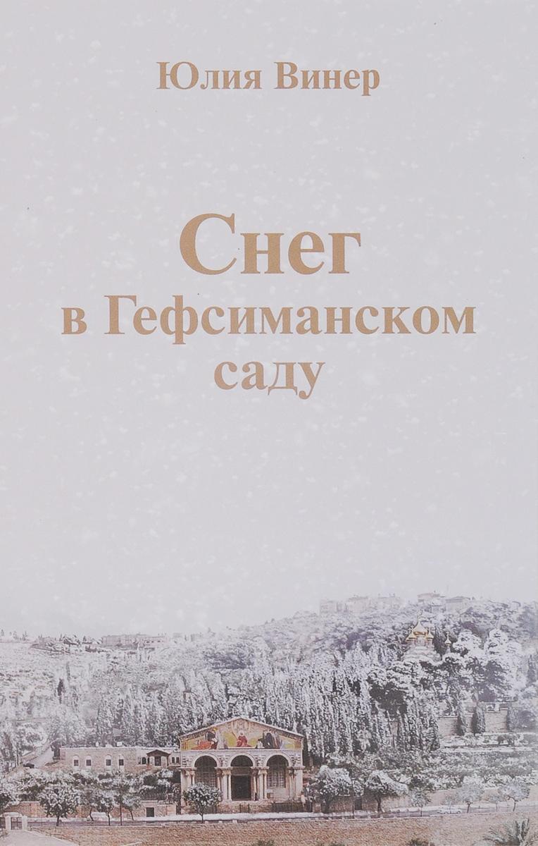 Zakazat.ru: Снег в Гефсиманском саду. Юлия Винер