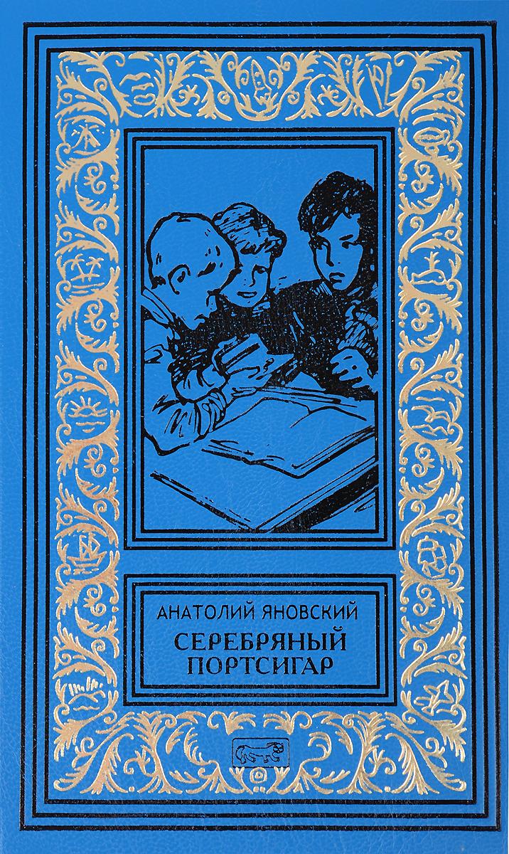 Серебряный портсигар. Последняя ставка (комплект из 2 книг). Анатолий Яновский