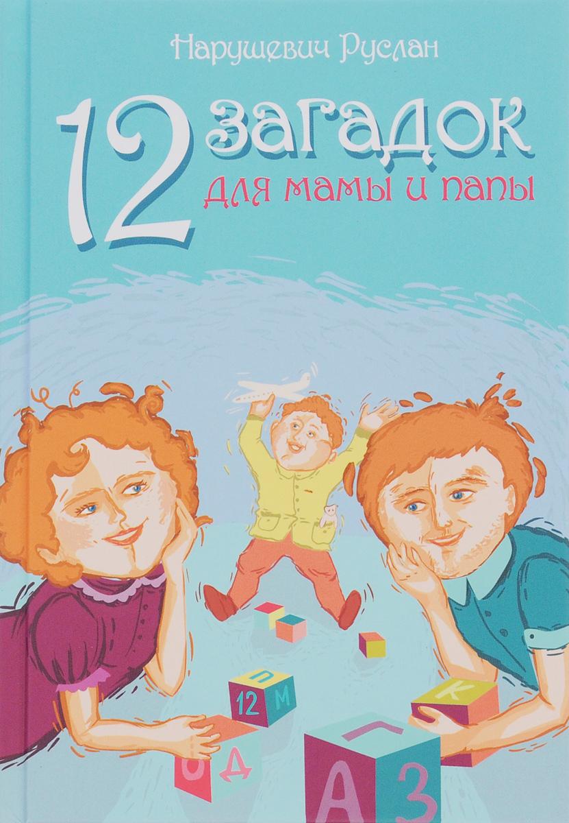 Руслан Нарушевич 12 загадок для мамы и папы