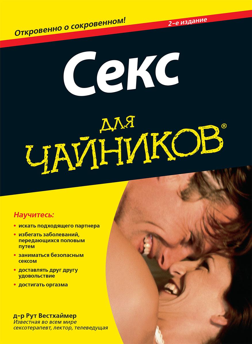 Zakazat.ru: Секс для чайников. Рут Вестхаймер