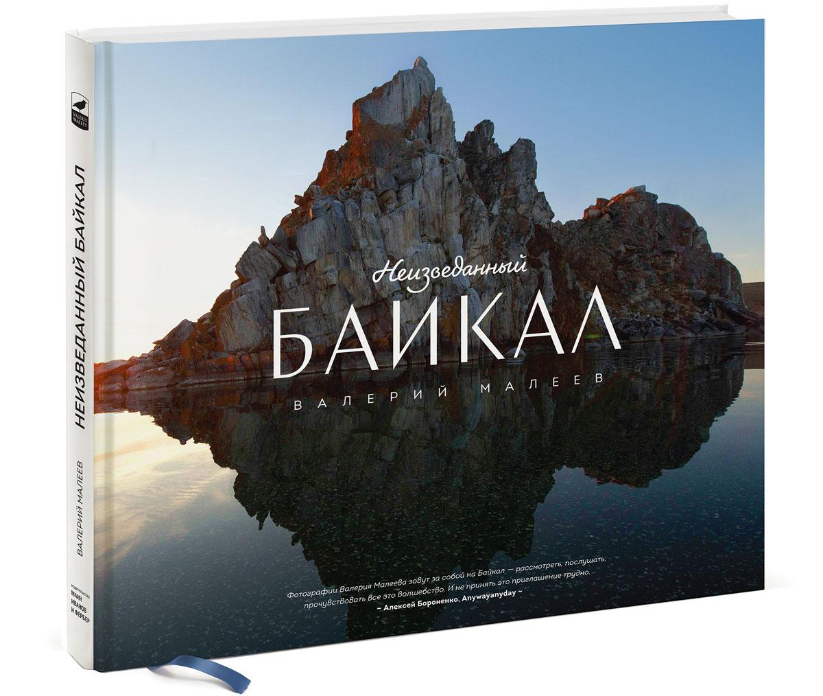 Валерий Малеев Неизведанный Байкал минеральная вода жемчужина байкала 1 25 негаз пэт жемчужина байкала