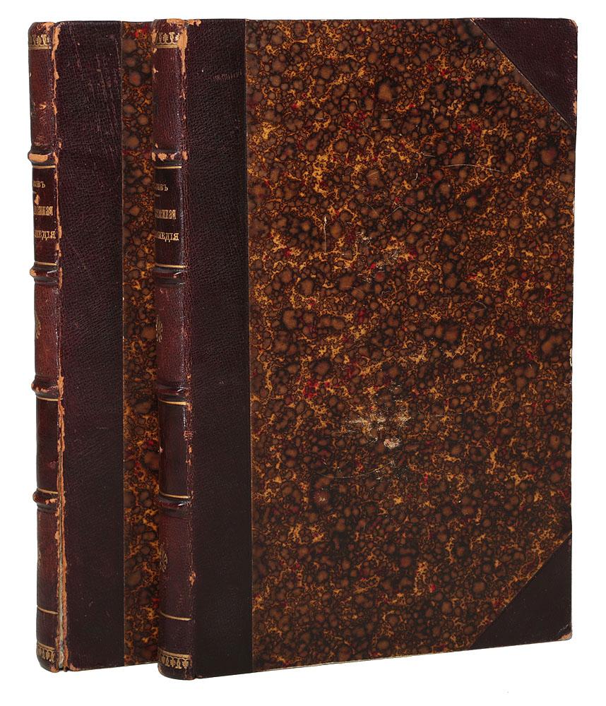 Художественная энциклопедия (иллюстрированный словарь искусств и художеств) (комплект из 2 книг)