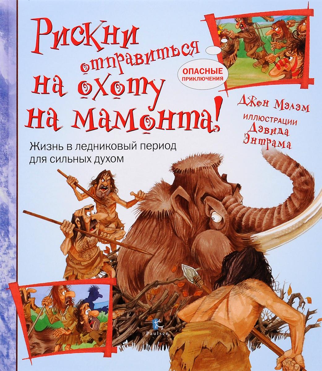 Джон Мэлэм Рискни отправиться на охоту на мамонта!