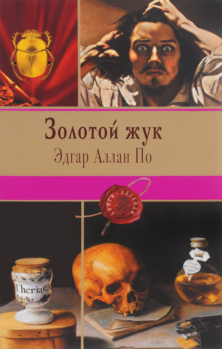 Эдгар Алан По Золотой жук