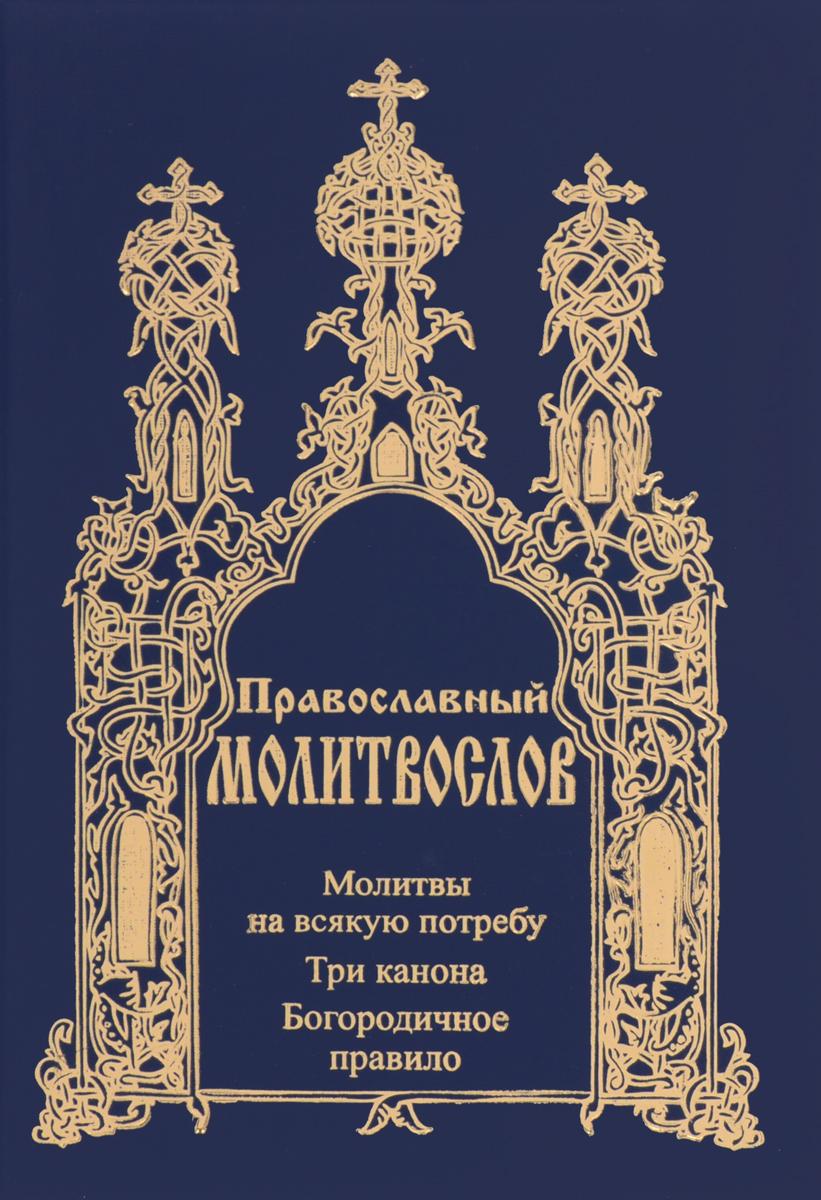 Православный молитвослов. Молитвы на всякую потребу. Три канона. Богородичное правило
