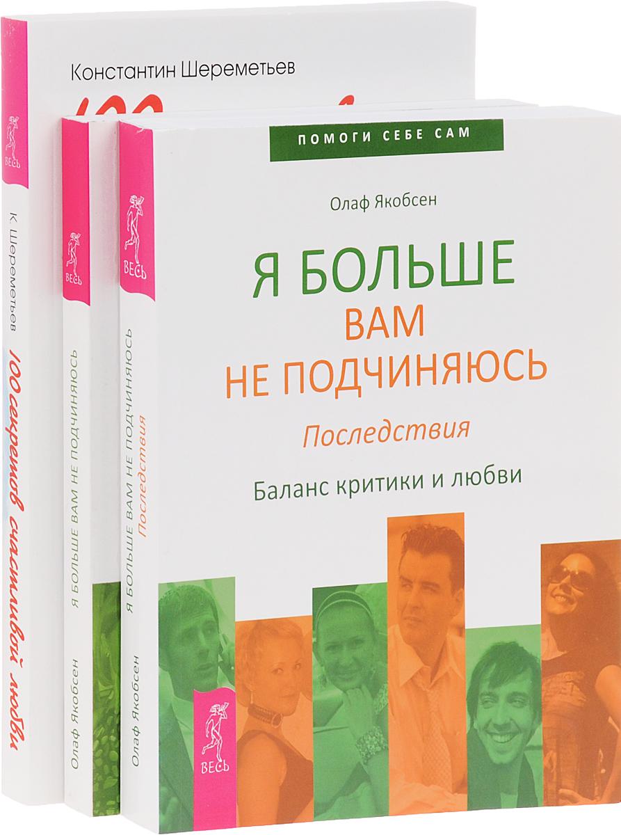 Константин Шереметьев, Олаф Якобсен 100 секретов счастливой любви. Я больше вам не подчиняюсь (комплект из 3 книг) математика для малышей я считаю до 100