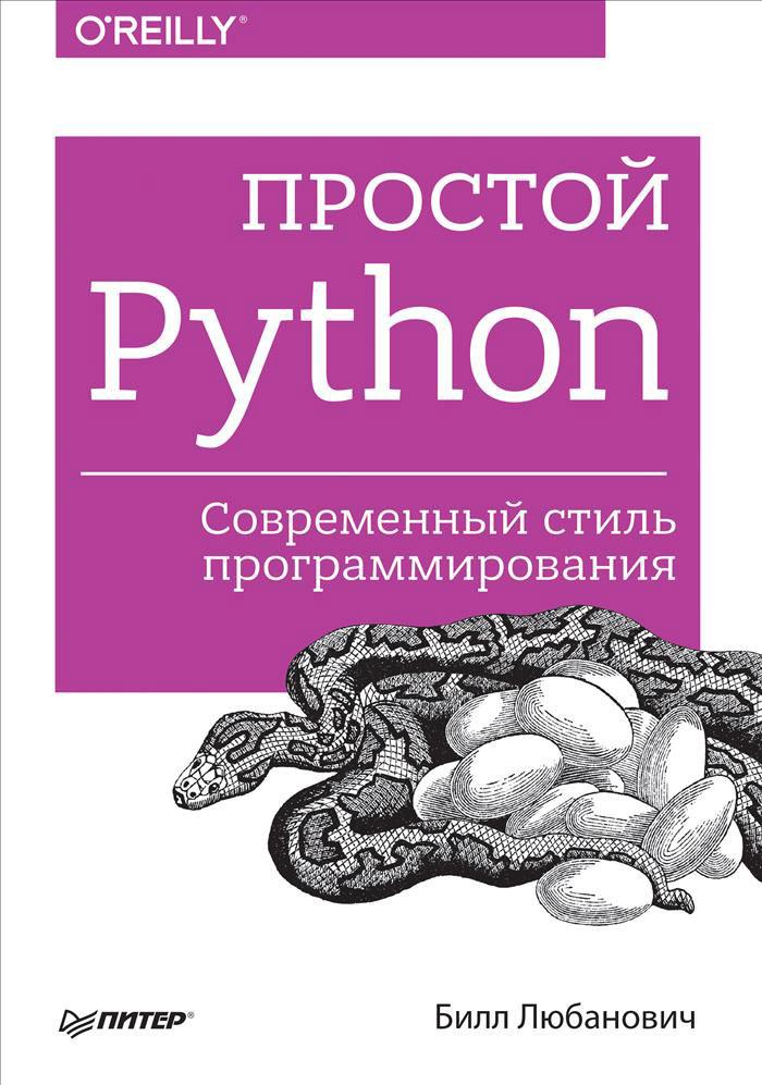 Билл Любанович Простой Python. Современный стиль программирования panda робот пылесос panda i5 золотой