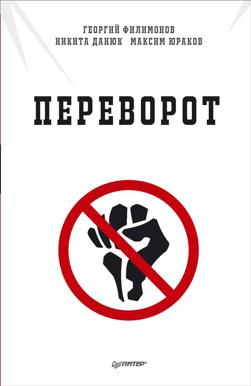 Георгий Филимонов, Никита Данюк, Максим Юраков Переворот