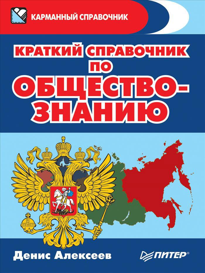 ДенисАлексеев Краткий справочник по обществознанию