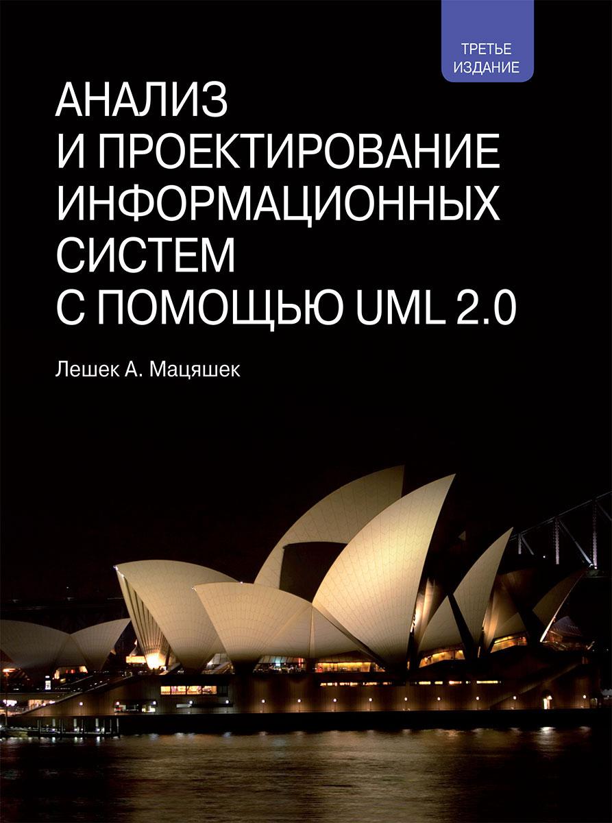 Лешек А. Мацяшек. Анализ и проектирование информационных систем с помощью UML 2.0