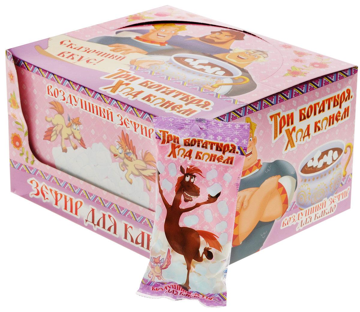 Зефирюшки Три богатыря воздушный зефир для какао, 360 г (24 шт)ZF-12-1/TBВ европейских странах маршмеллоу – самый трендовый десерт десятилетия.Тающие зефирки во фруктовых салатах, ими украшают пирожные и торты. А жарка воздушного зефира на костре – настоящая походная традиция, украшающая каждый семейный пикник.