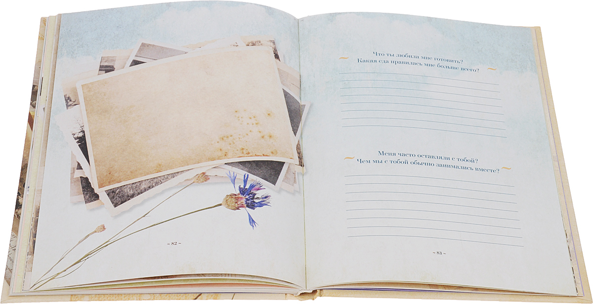 История нашей семьи. Книга, которую мы напишем вместе с бабушкой происходит эмоционально удовлетворяя