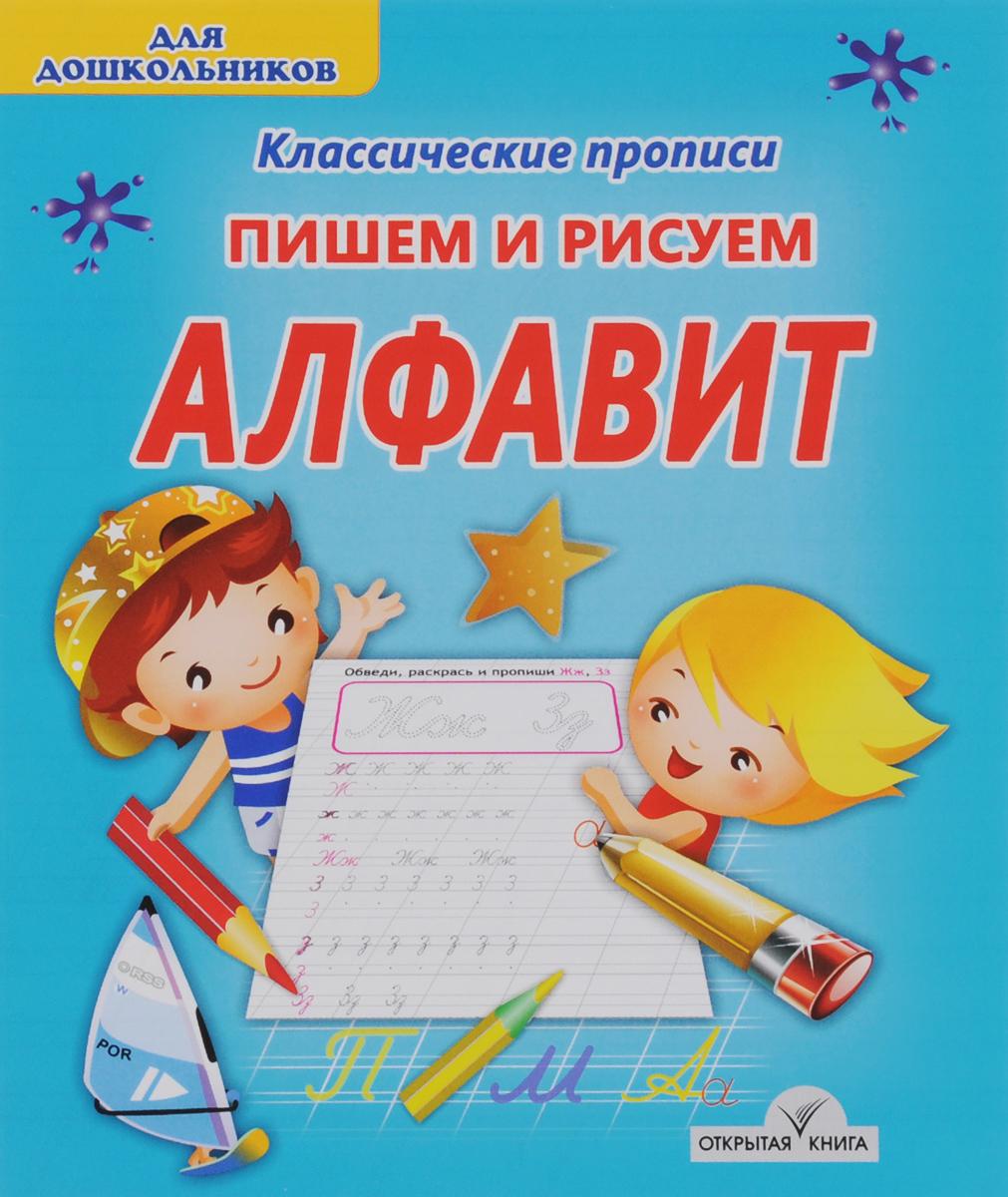 К. В. Добрева Пишем и рисуем. Алфавит алфавит для детей купить