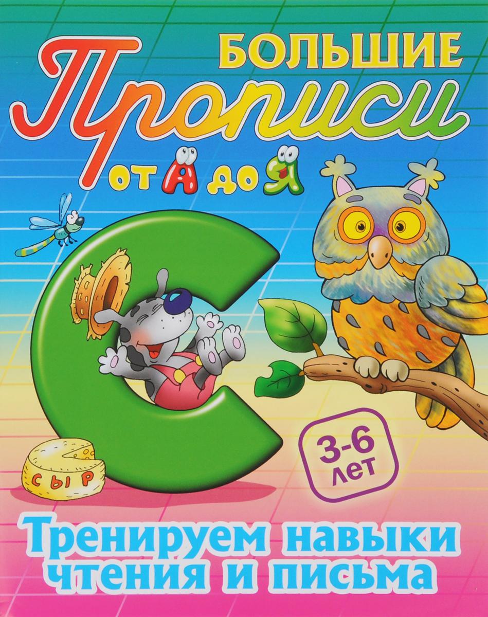 Иван Сундуков Тренируем навыки чтения и письма. Пропись тренируем внимание прописи