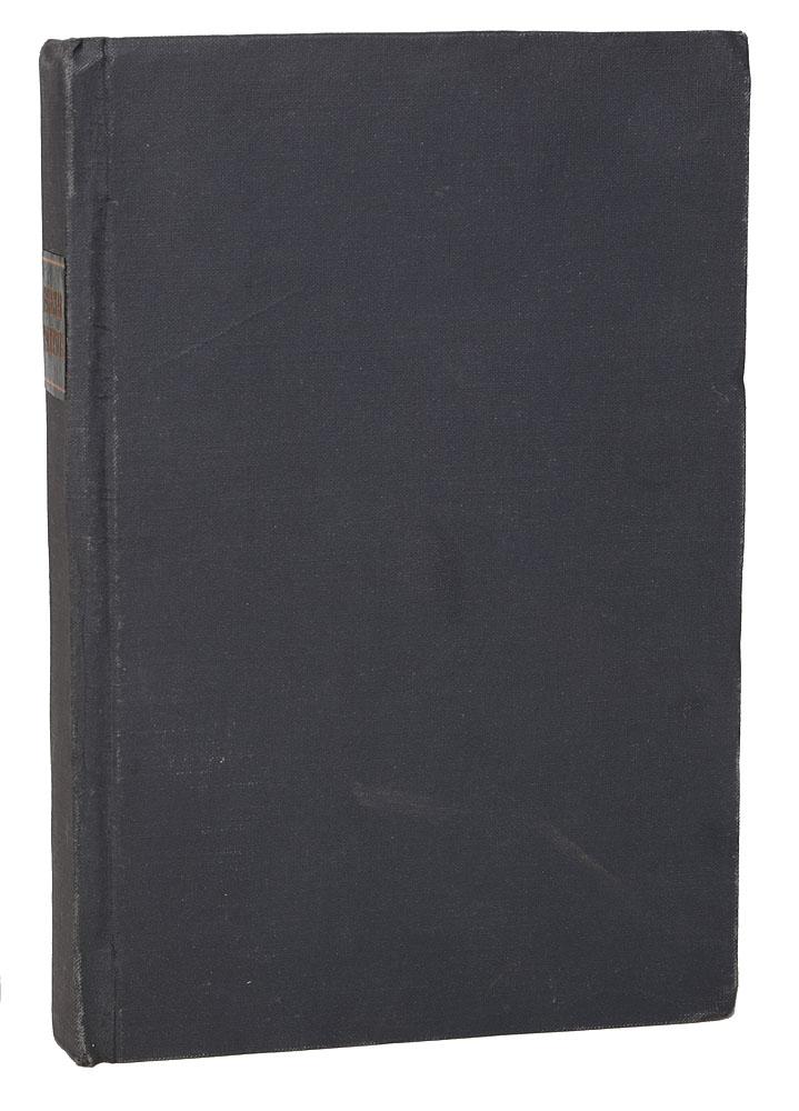 Еврейская грамматикаВК707Санкт-Петербург, 1874 год. Издание Святейшего Правительствующего Синода.Владельческий переплет. Сохранена оригинальная обложка.Сохранность хорошая. На переднем форзаце наклеен экслибрис Exlibris К. П. Авдеева.Во второй половине XIX века Еврейская грамматика немецкого богослова В. Гезениуса была чрезвычайно популярна, выдержала более 20 изданий. Учебник занимал первое место среди подобных не только в Германии, но и везде, где преподавание еврейского языка входило в состав предметов, признаваемых необходимыми для высшего образования.Своим успехом Еврейская грамматика обязана тому, что она с простым материалом учебника соединяет и высшие филологические сведения о еврейском языке, таким образом, она не оставляет учащегося только при вещественном, так сказать, запасе форм, усваиваемых памятью, но в то же время, дает ему возможность понимать и историческое их значение. Оба эти элемента не сливаются в ее изложении, на первый план выступает самое существенное и необходимое, т.е. элементарная часть грамматики, от которой можно по желанию переходить к более обстоятельным разъяснениям и к дополнениям, принадлежащим области высшей филологии.Издание не подлежит вывозу за пределы Российской Федерации.