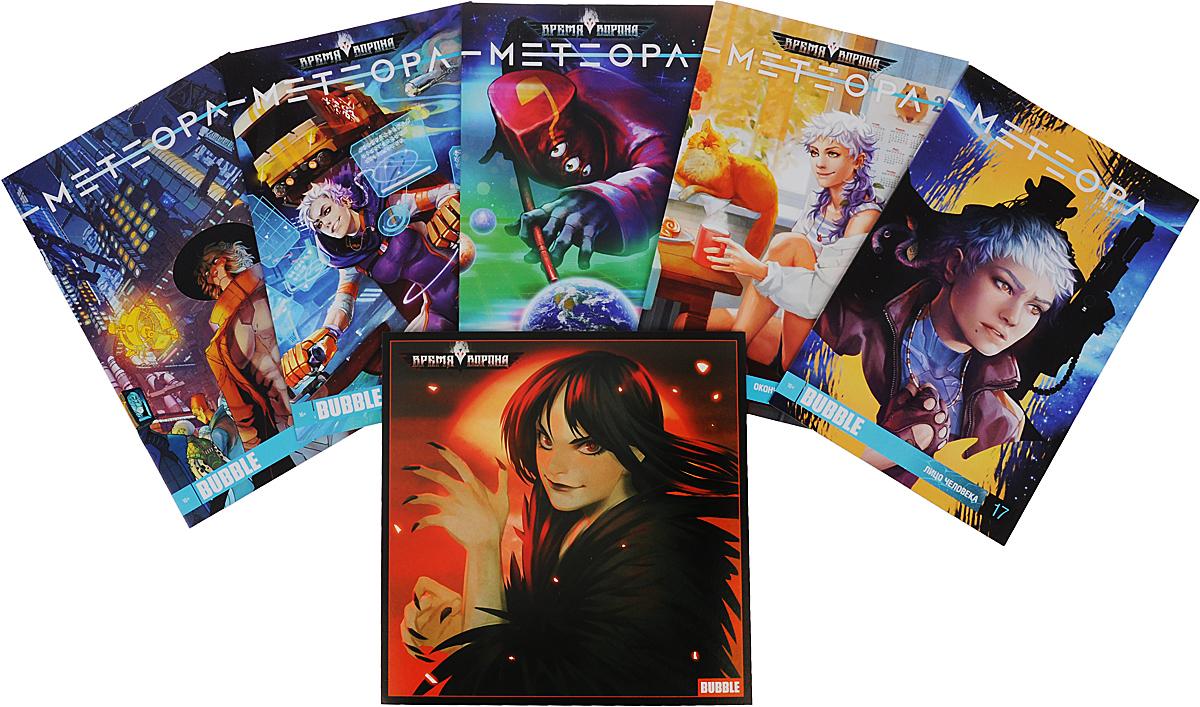 Метеора. Книги 13-17 (комплект из 5 книг + подарок) рабочий техникум на дому электротехника общая часть книга 1
