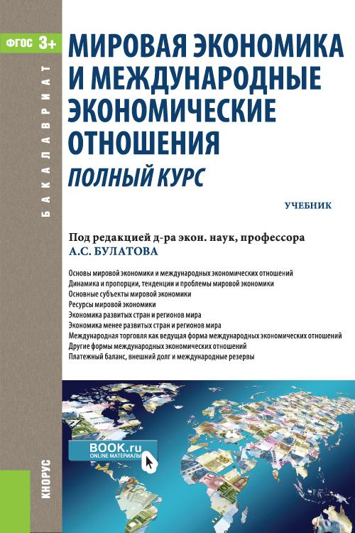 Мировая экономика и международные экономические отношения (прикладной бакалавриат). Учебник
