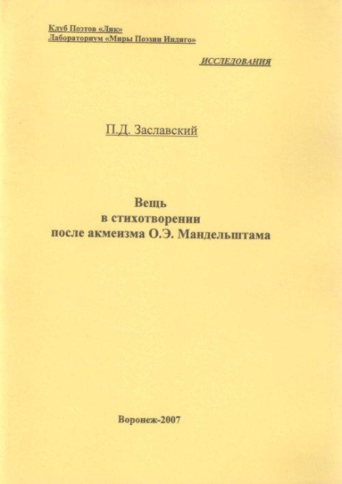 Заславский П.Д. Вещь в стихотворении после акмеизма О.Э. Мандельштама галина артемьева код мандельштама