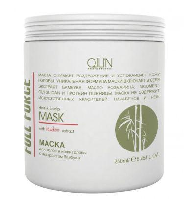 Ollin Маска для волос и кожи головы с экстрактом бамбука Full Force Hair & Scalp Purfying Mask 250 мл725638Маска с экстрактом бамбука снимает раздражение и успокаивает кожу головы, надолго обеспечивая чистоту кожи головы. Масло розмарина разогревает кожу головы и стимулирует кровообращение. Oliglycan нормализует работу сальных желез. Протеины пшеницы предотвращают ломкость и сечение. Nicoment усиливает действие входящих в состав маски активных компонентов. Без искусственных красителей. Без парабенов. Без PEG.