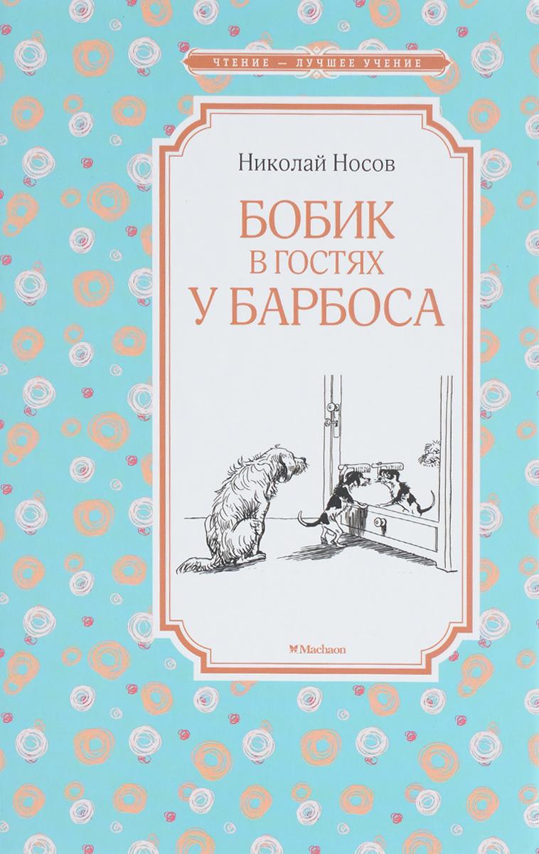 9785389113589 - Николай Носов: Бобик в гостях у Барбоса - Книга