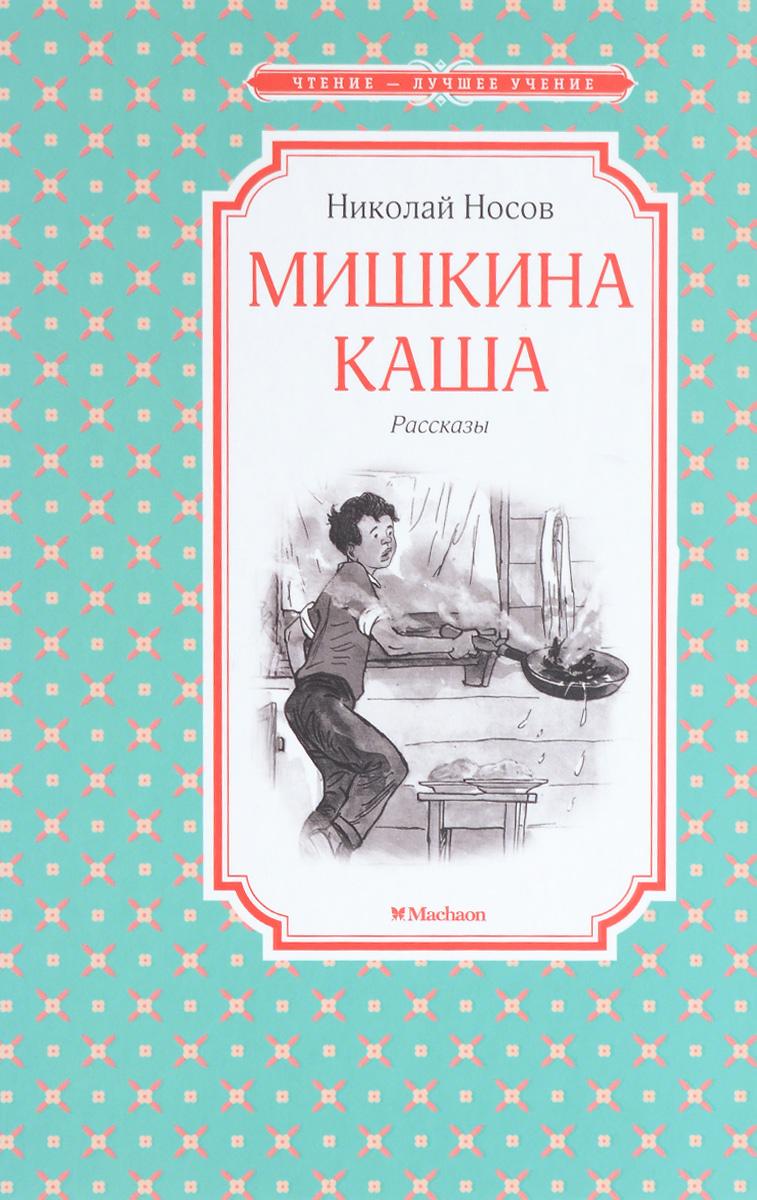 9785389113930 - Николай Носов: Мишкина каша - Книга