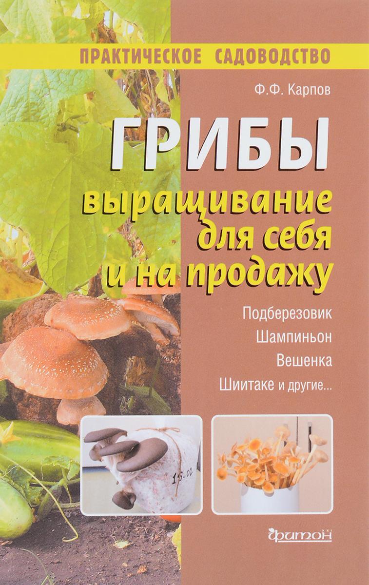 Ф. Ф. Карпов . Выращивание для себя и на продажу