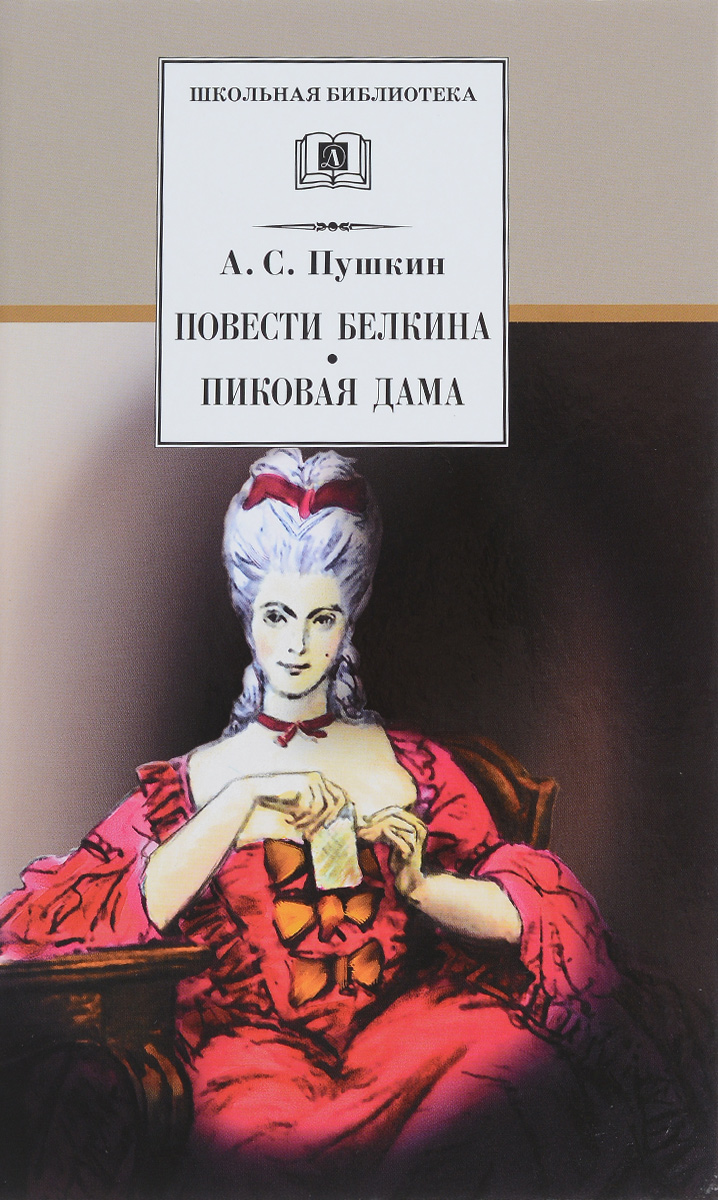 А. С. Пушкин Повести Белкина. Пиковая дама rv 213 фигурка дама полицейский w stratford