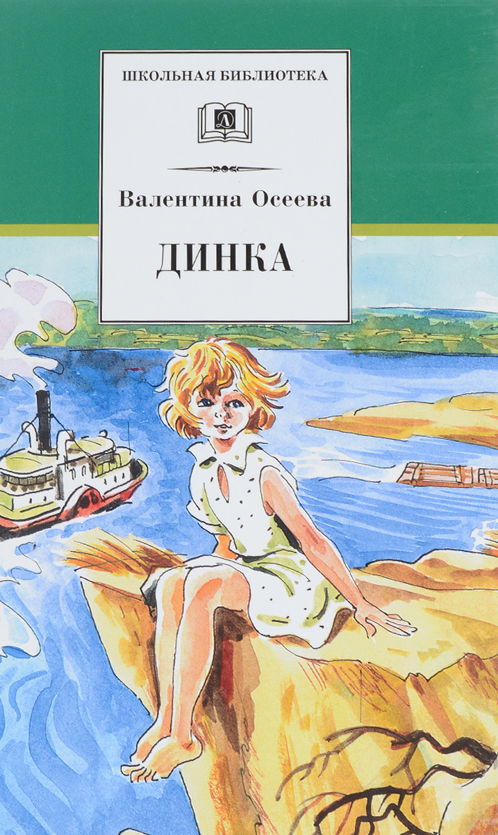 Валентина Осеева Динка осеева валентина александровна рассказы