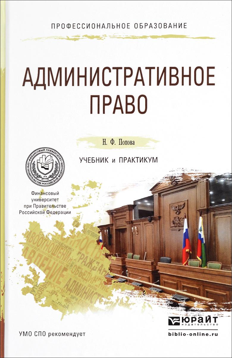 Н. Ф. Попова Административное право. Учебник и практикум