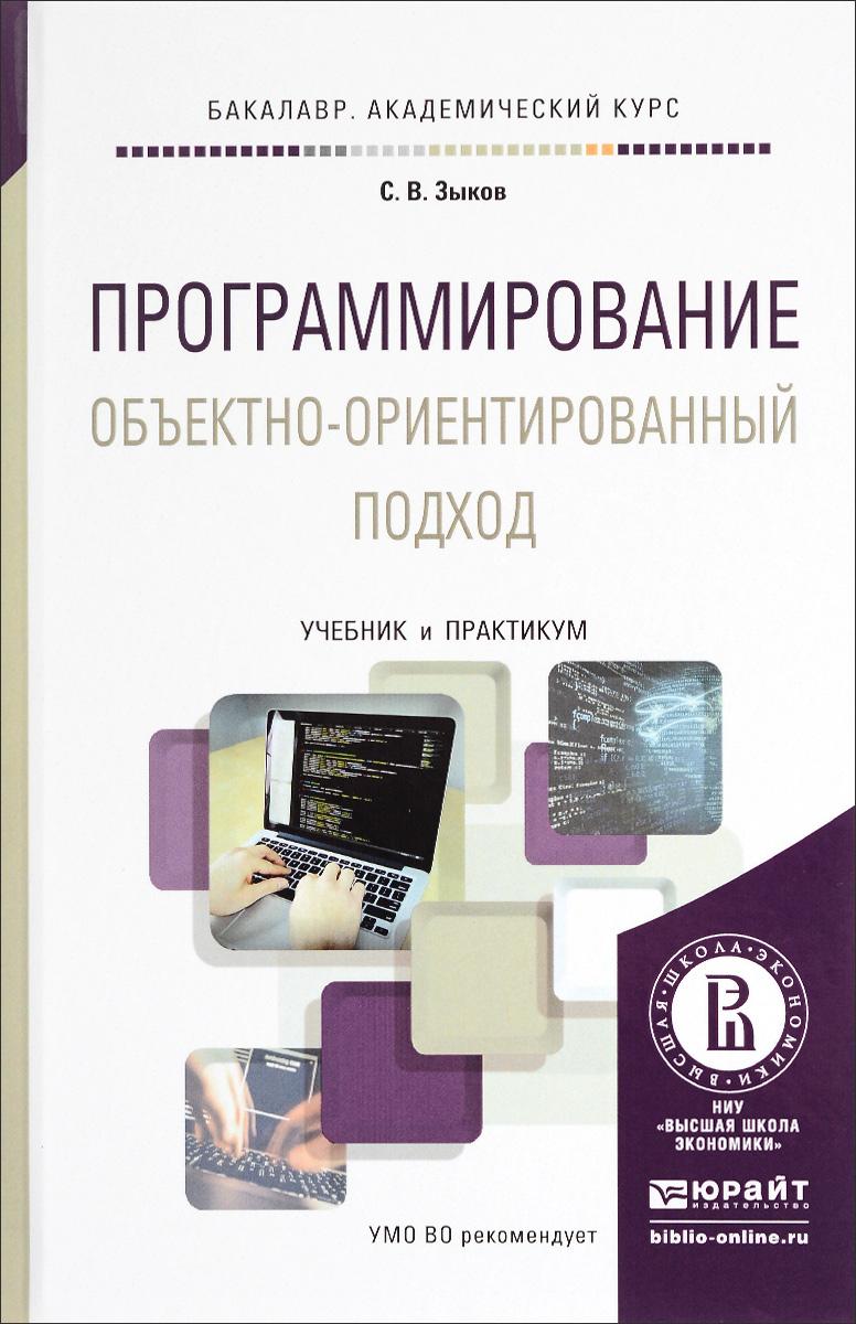 Программирование. Объектно-ориентированный подход. Учебник и практикум