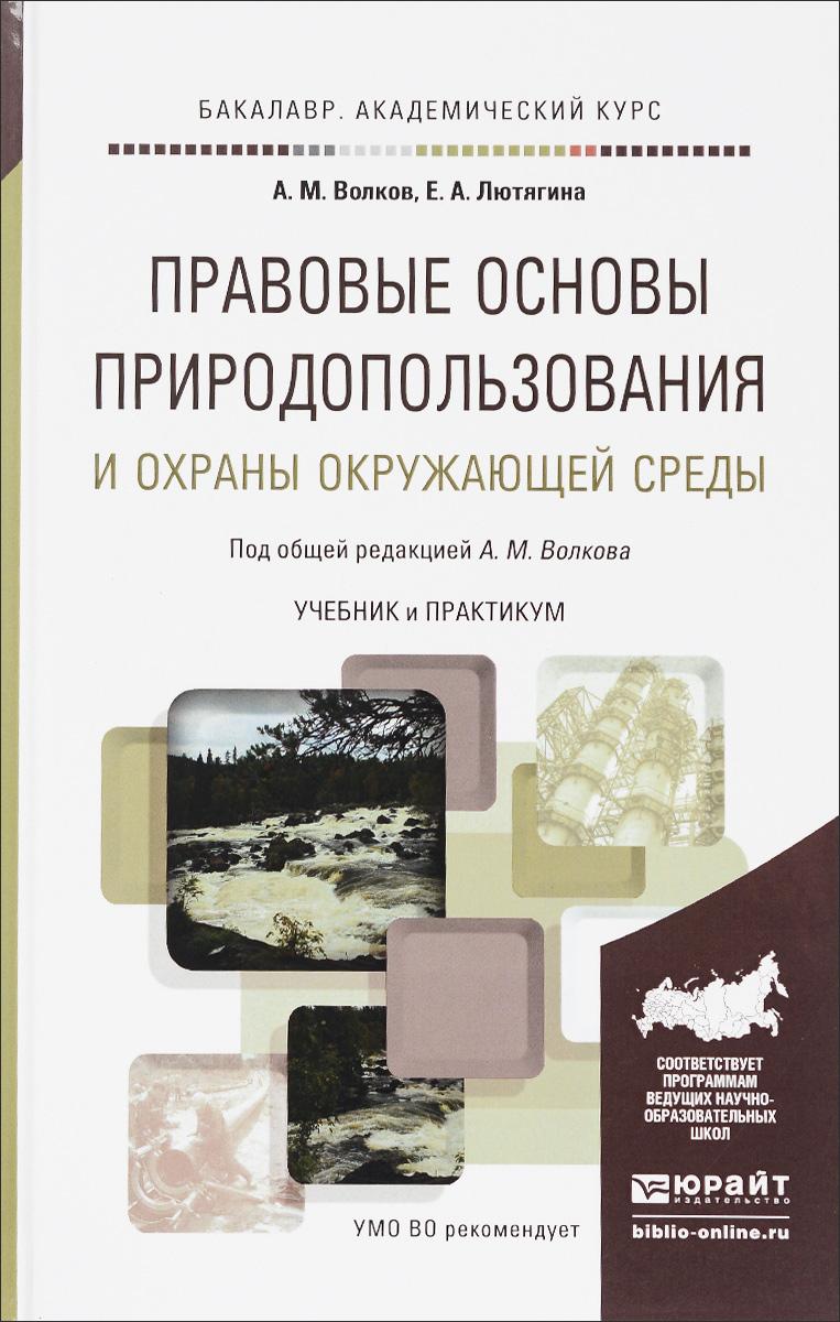 Правовые основы природопользования и охраны окружающей среды. Учебник и практикум