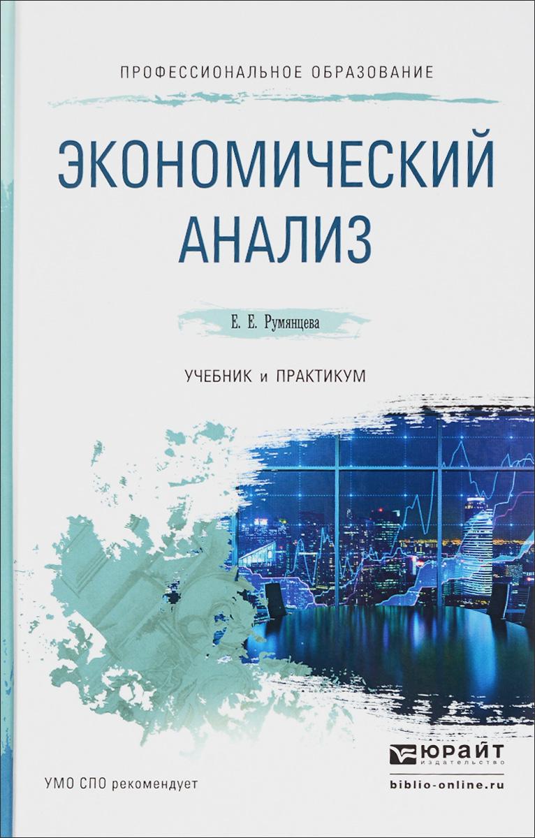 Е. Е. Румянцева Экономический анализ. Учебник и практикум