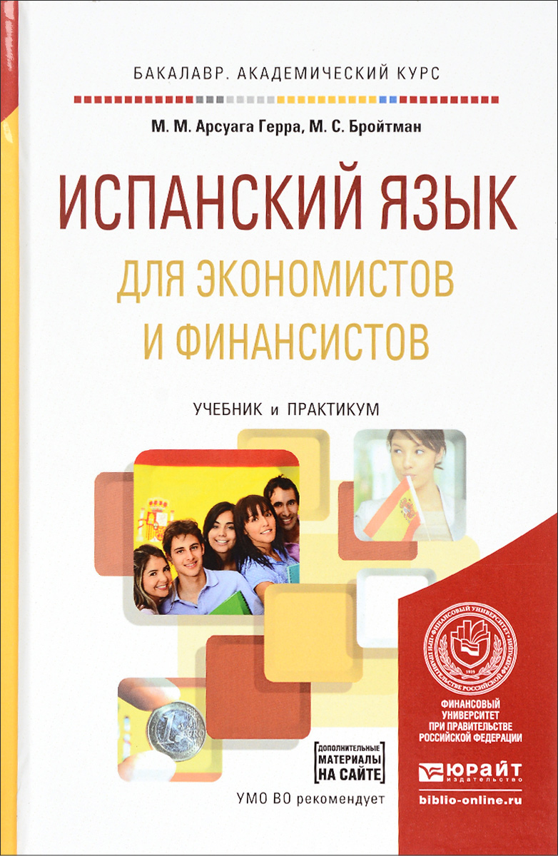 М. М. Арсуага Герра, М. С. Бройтман Испанский язык для экономистов и финансистов. Учебник и практикум испанский язык 16 уроков базовый тренинг