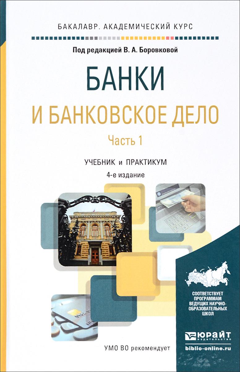 Банки и банковское дело. В 2 частях. Часть 1. Учебник и практикум