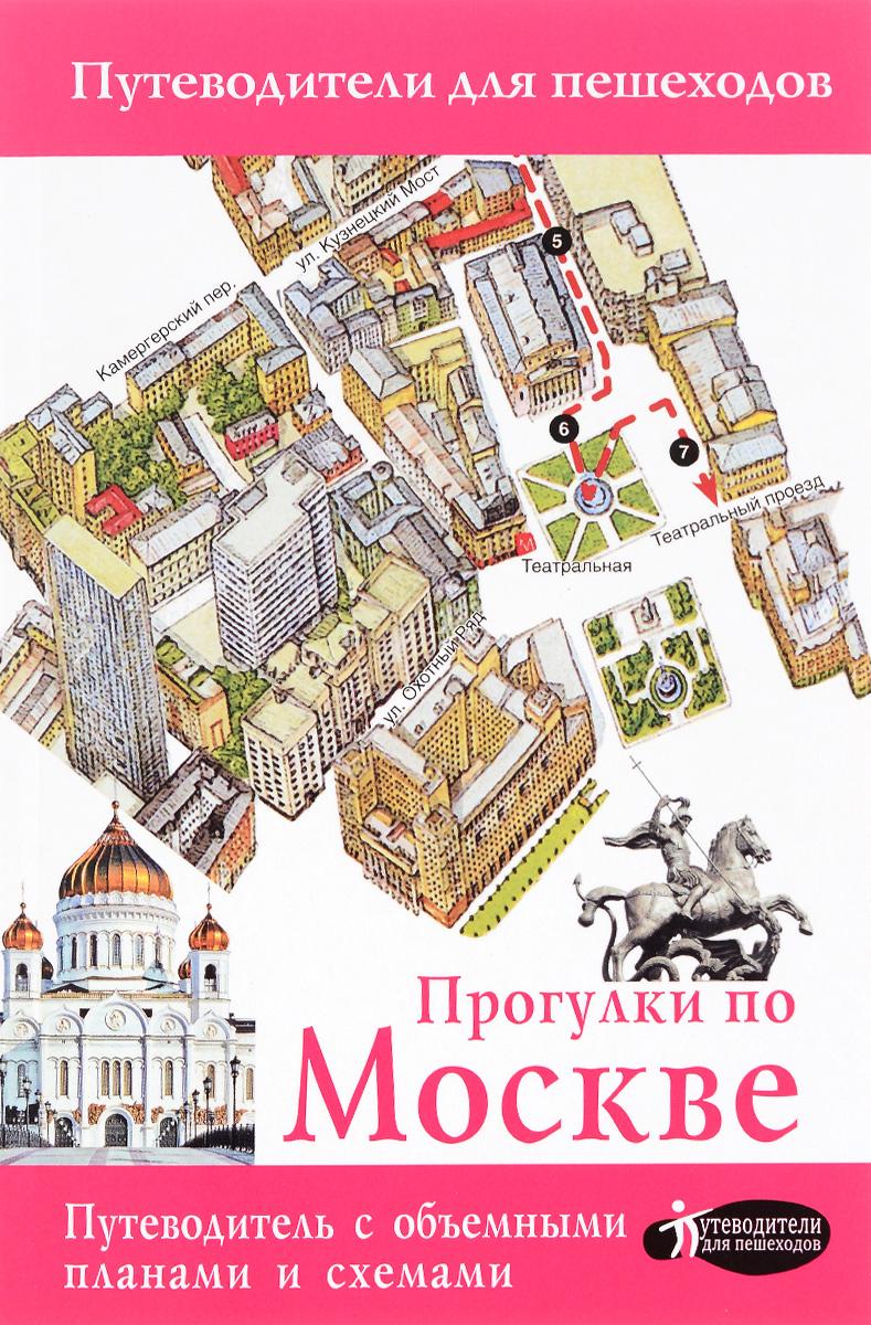 В. Н. Сингаевский Прогулки по Москве корнеева н в прогулки по казани