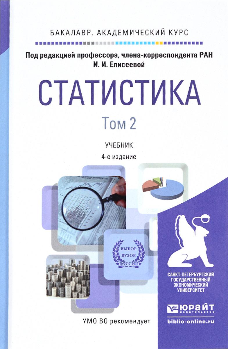 Статистика. Учебник. В 2 томах. Том 2