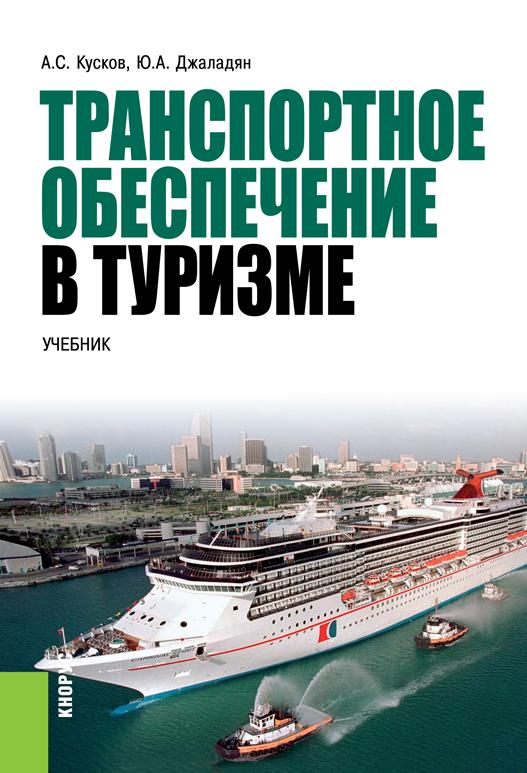 А. С. Кусков, Ю. А. Джаладян Транспортное обеспечение в туризме. Учебник а и куприн ю ю