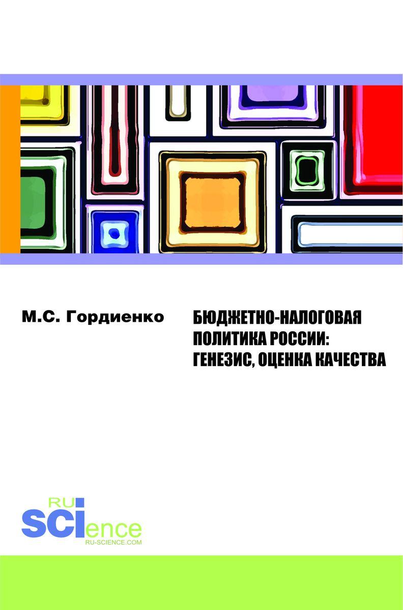 Бюджетно-налоговая политика России. Генезис, оценка качества