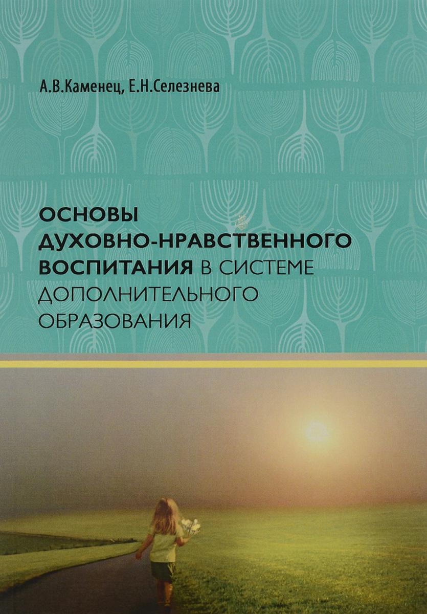 Основы духовно-нравственного воспитания в системе дополнительного образования. Учебное пособие