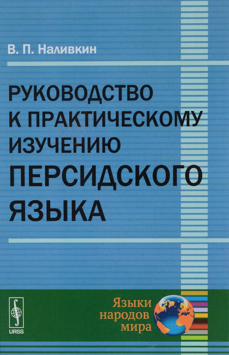В. П. Наливкин Руководство к практическому изучению персидского языка руководство к изучению судебной медицины