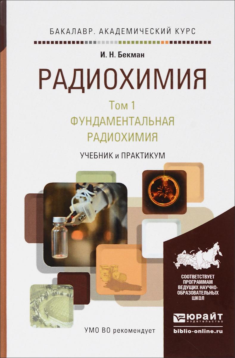 Радиохимия. В 2 томах. Том 1. Фундаментальная радиохимия. Учебник и практикум