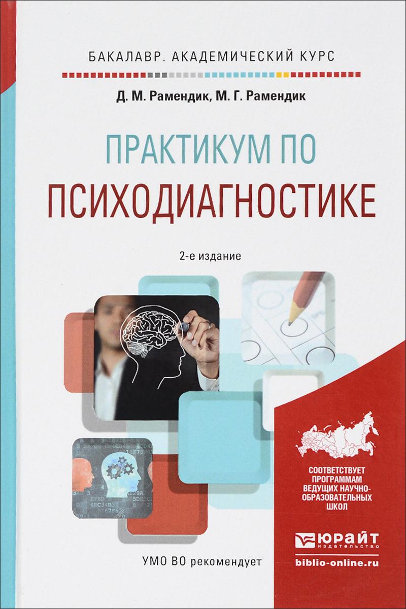Практикум по психодиагностике. Учебное пособие