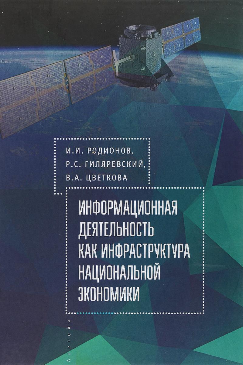 Информационная деятельность как инфраструктура национальной экономики. И. И. Родионов, Р. С. Гиляревский, В. А. Цветкова