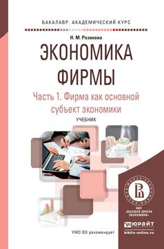 Экономика фирмы в 2 ч. Часть 1. Фирма как основной субъект экономики. Учебник для академического бакалавриата